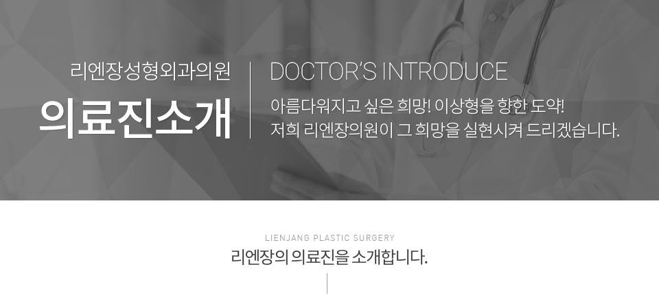 의료진 소개